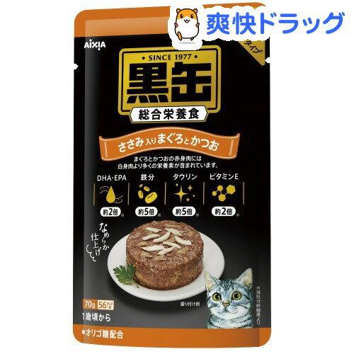 黒缶 パウチ ささみ入りまぐろとかつお(70g)【黒缶シリーズ】