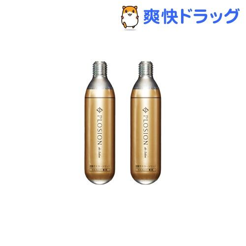MTG プロージョン 専用炭酸ガスカートリッジ ハンディ用正規品(約15g*2本入)【プロージョン】