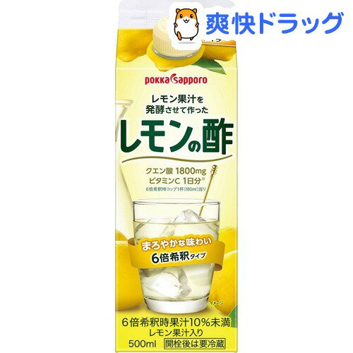 レモン果汁を発酵させて作ったレモンの酢(500mL)