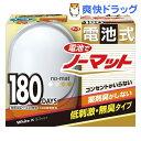 【在庫限り】電池でノーマット 180日用セット ホワイトシルバー(1セット)【電池でノーマット】