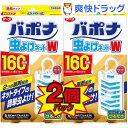 【在庫限り】バポナ 虫よけネットW 160日用(2コ入)【バポナ 虫よけネットW】