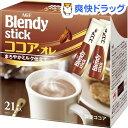 ブレンディスティックココアオレ(11g*21本入)【ブレンディ(Blendy)】