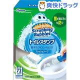 スクラビングバブル トイレスタンプクリーナー フレッシュソープ(38g)【HLSDU】 /【スクラビングバブル】[洗剤 トイレ用]
