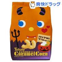【企画品】キャラメルコーン パンプキンプリン味(77g)
