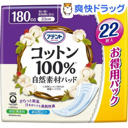 [大容量パック] アテント コットン100%自然素材パッド 多い時・長時間も安心(22枚入)【アテント】