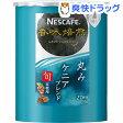 ネスカフェ 香味焙煎 丸み エコ&システムパック(55g)【ネスカフェ(NESCAFE)】