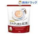 ネスレ ミルクで飲む紅茶(150g)