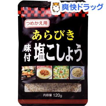 ハチ食品 つめかえ用あらびき味付塩こしょう(120g)