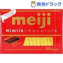 ハイミルクチョコレート ボックス(120g)