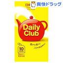 【訳あり】日東紅茶 ディリークラブティーバック(10袋入)【日東紅茶】