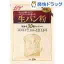 【訳あり】リリー 焙焼作り生パン粉 低吸収由30%カット(120g)【リリー(LiLy)】