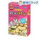 うさぎのぱくっとパイン(50g)【ミニマルフード】