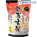 ふくれん 発芽玄米 福岡県産ヒノヒカリ(1kg)【ふくれん】