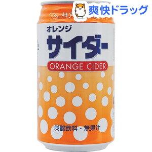 オレンジ サイダー