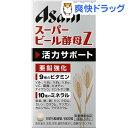 スーパービール酵母Z(660粒入)【スーパービール酵母】[サプリ サプリメント ビール酵母]