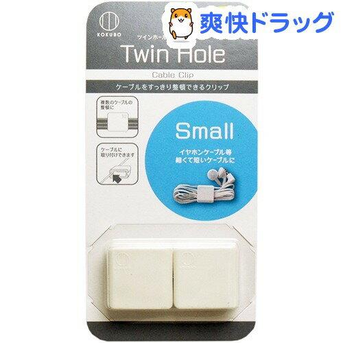 ツインホールケーブルクリップ スモール ホワイト KM-002(2コ入)