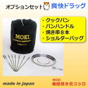モキ製作所 無煙焚き火コンロ用オプション 809631(1セット)【送料無料】
