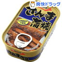 キョクヨー さんま蒲焼(100g)[さんま蒲焼 缶詰]