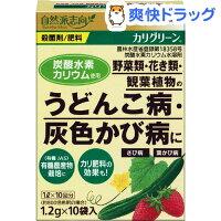 カリグリーン(1.2g*10袋入)