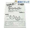 便座用シートペーパー(非木材紙)(100枚入)...