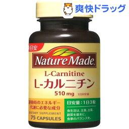 ネイチャーメイド L-カルニチン(75粒入)【ネイチャーメイド(Nature Made)】[サプリ サプリメント カルニチン ダイエット食品]