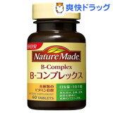 ネイチャーメイド ビタミンB コンプレックス(60粒入)【HLSDU】 /【ネイチャーメイド(Nature Made)】[サプリ サプリメント ビタミンB]