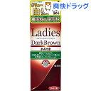 レディースダークブラウン加美乃素(150mL)【HLS_DU】 /【加美乃素】