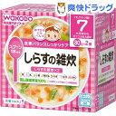 栄養マルシェ しらすの雑炊(80g*2コ入)【栄養マルシェ】
