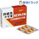 【第(2)類医薬品】新エスタック[W](18カプセル)【エスタック】