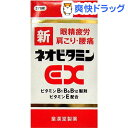 【第3類医薬品】新ネオビタミンEX「クニヒロ」(270錠)【...
