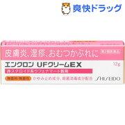 【第2類医薬品】エンクロン UFクリームEX(セルフメディケーション税制対象)(12g)【エンクロン】