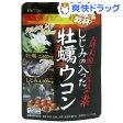 【訳あり】しじみの入った 牡蠣ウコン(400g*120粒入)[サプリ サプリメント シジミエキス]