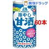 森永 冷やし甘酒(190g*60本入)