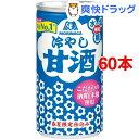 【訳あり】森永 冷やし甘酒(190g*60本入)【送料無料】