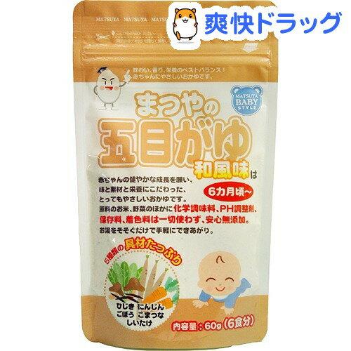 まつやの五目がゆ 和風味 6ヶ月頃から(6食分(60g))[無添加 だし 粉末 ベビー用品…...:soukai:10194460