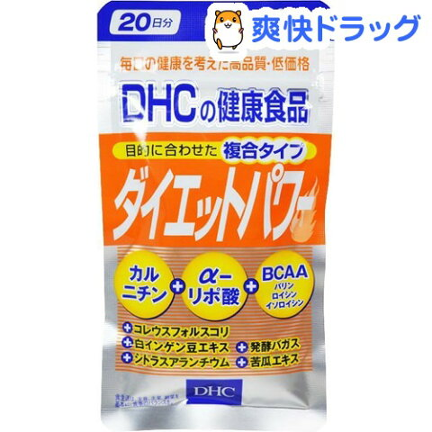 DHC ダイエットパワー 20日分(60粒)【DHC】