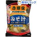 吉野家 フリーズドライ みそ汁(1食入)
