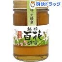 マタギ倶楽部 マタギ倶楽部 マタギが採った蜂蜜 純粋百花蜂蜜(200g)