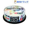 RiDATA 音楽用 CD-R CD-RMU80.20SP B(20枚入)