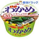 ミニわかめラーメン ごま・しょうゆ(1コ入)[カップラーメン カップ麺 インスタントラーメン非常食]