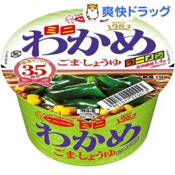 カップ麺の研究成果発表サイト♪