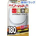 アースノーマット セット 電池式 180日用 ホワイトシルバ...