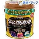 アース渦巻香 アロマセレクション ジャンボ(50巻)【アース渦巻香】