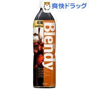 ブレンディ ボトルコーヒー 低糖(900mL)【ブレンディ(Blendy)】