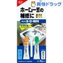 ボンド ホーロー補修用 ホワイト ブリスターパック(8gセット)【ボンド】
