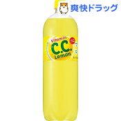 C.C.レモン(1.5L*8本入)【CCレモン】[炭酸飲料]【送料無料】