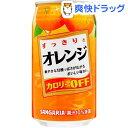 サンガリア すっきりとオレンジ(350g*24本入)