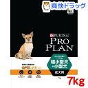 プロプラン 超小型犬・小型犬 成犬用(7kg)【プロプラン(ProPlan)】【送料無料】
