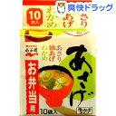 お弁当用あさげ(10袋入)[インスタント 味噌汁]