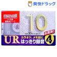 高音質音楽用テープ 10分 UR-10L4P(4本入)